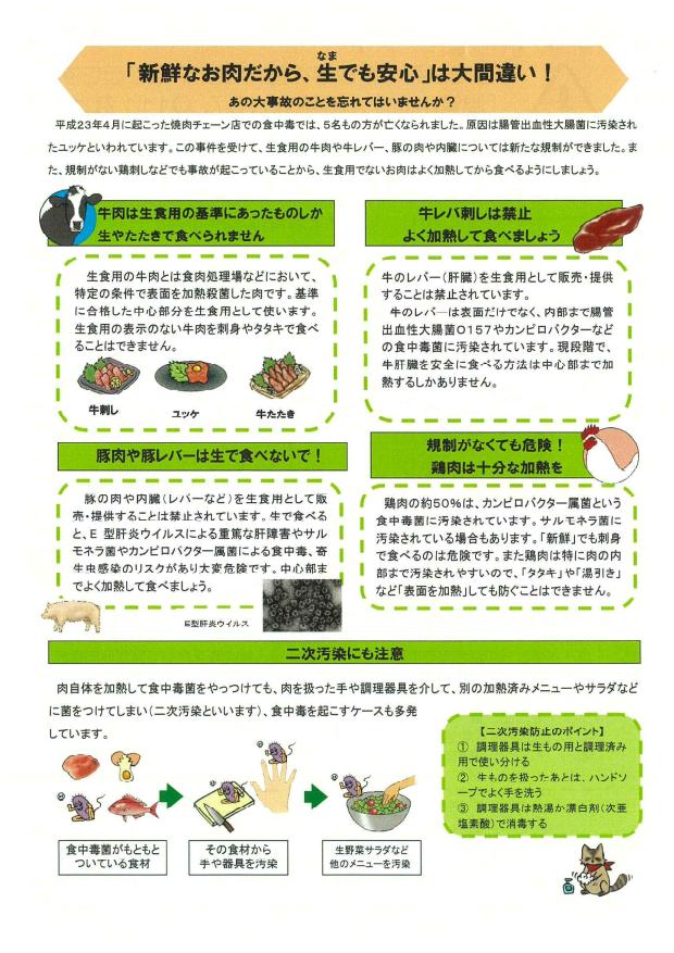 食中毒チラシ2